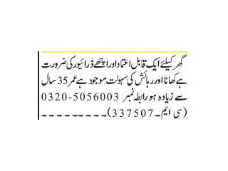 DRIVER -   Jobs in Rawalpindi    Jobs in Pakistan   Driver Jobs 