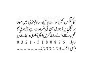 Delivery Rider - Cosmetic Company -   Jobs in Islamabad    Jobs in Rawalpindi  