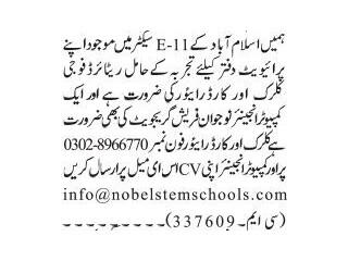 DRIVER //CLERK // FRESH COMPUTER ENGINEER - |Jobs in Islamabad| | Jobs in Rawalpindi||