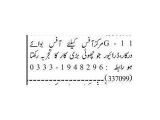 Driver// Office Boy - G11 Markaz- |Jobs in Islamabad| | Jobs in Rawalpindi||