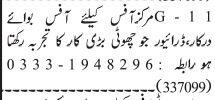 driver-office-boy-g11-markaz-jobs-in-islamabad-jobs-in-rawalpindi-big-0