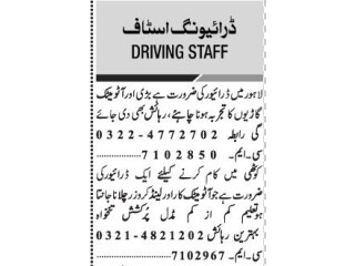 DRIVER ( 2 Positions) - |Jobs in Lahore ||Jobs in Pakistan| | Driver Job|