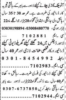 driver-4-positions-jobs-in-lahore-driver-jobs-in-pakistan-big-0