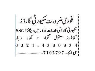 SECURITY GUARD -| Jobs in Security Guard||Jobs in Lahore|