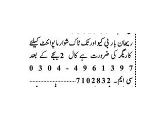 Workers - Rehan BarBQ and tik tok shawarma-| Jobs in Lahore|