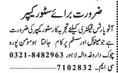 store-keeper-auto-parts-factory-jobs-in-lahore-jobs-in-pakistan-big-0