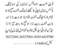 driver-ambulance-urgently-need-fidai-medical-center-ayesha-manzil-fb-area-karachi-jobs-in-karachi-hospital-jobs-small-0
