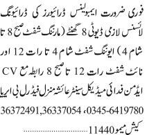 driver-ambulance-urgently-need-fidai-medical-center-ayesha-manzil-fb-area-karachi-jobs-in-karachi-hospital-jobs-big-0