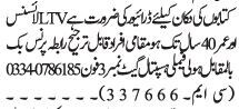 driver-ltv-book-store-jobs-in-islamabad-jobs-in-rawalpindi-big-0