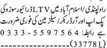 driver-ltv-suzuki-pick-up-order-booker-salesman-jobs-in-rawalpindi-jobs-in-islamabad-big-0