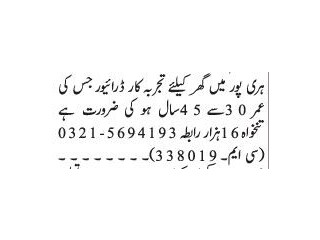 DRIVER REQUIRED - Haripur - | Jobs in Haripur|