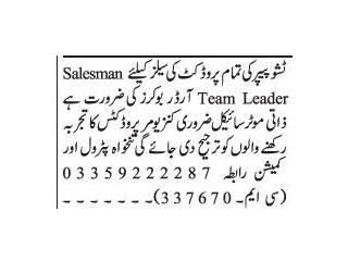 TEAM LEADER SALESMAN // ORDER BOOKER - Tissue Paper -| Jobs in Islamabad|| Jobs in Pakistan|