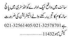 electrician-site-industry-jobs-in-karachi-big-0