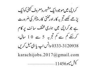 CARPENTER // - کارپینٹر کی ضرورت ہے - |Jobs in Karachi|