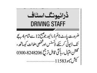 DRIVER ( Part Time ) - | Driver Job | | Jobs in Karachi |