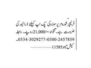 DRIVER ( Suzuki Pick up) - Furniture Showroom | Jobs in Karachi|| Jobs in Pakistan|