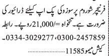 driver-suzuki-pick-up-furniture-showroom-jobs-in-karachi-jobs-in-pakistan-big-0