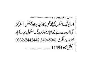 DRIVER INSTRUCTOR (Female/Male)- New Shabana School - Driving School- |Jobs in Rawalpindi | | Jobs in Islamabad || DRIVER Jobs|