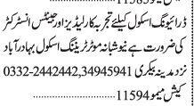 driver-instructor-femalemale-new-shabana-school-driving-school-jobs-in-rawalpindi-jobs-in-islamabad-driver-jobs-big-0