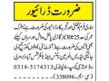 driver-car-polish-workers-service-workers-al-harmain-lights-tiles-shamsabad-murree-road-ojari-camp-rawalpindi-jobs-in-rawalpindi-small-0