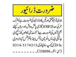 Driver // Car Polish Workers // Service Workers- Al-harmain Lights & Tiles Shamsabad Murree Road Ojari Camp Rawalpindi- | Jobs in Rawalpindi|