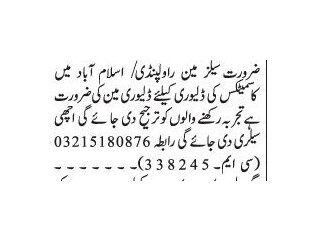 DeliveryMan // Salesman- Cosmetics - | Jobs in Islamabad|| Jobs in Rawalpindi |
