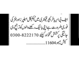 Technical Helper // Fitter - Furniture Factory -   Industrial Worker and Technician Jobs     Jobs in Karachi     Jobs in Pakistan