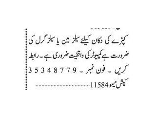 SALESMAN // SALES GIRL // Cloths Shop- |Sales Job in Karachi | | Jobs in Karachi|