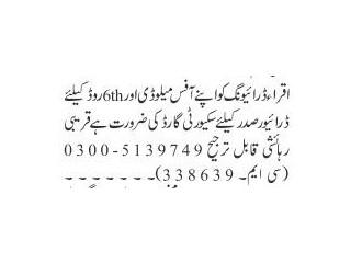 Driver // Security Guard - Iqra Driving office - | Jobs in Rawalpindi|| Jobs in Islamabad|