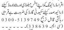 driver-security-guard-iqra-driving-office-jobs-in-rawalpindi-jobs-in-islamabad-big-0