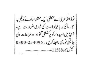 MICROBIOLOGIST - Food Industry - |Medical Jobs in Karachi | | Jobs in Karachi|