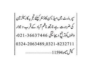 Salesman - Super Mart - | Jobs in Mart| | Jobs in Supermart| | Jobs in Karachi|
