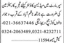 salesman-super-mart-jobs-in-mart-jobs-in-supermart-jobs-in-karachi-big-0