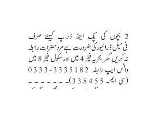Driver- Female - Pick & Drop - Bahria Town Rawalpindi- | Jobs in Islamabad|| Jobs in Rawalpindi|