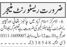 manager-chinees-thai-japanese-restaurant-jobs-in-restaurant-jobs-in-islamabad-big-0