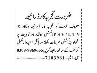 Driver ( LTV / PSV License ) - | Jobs in Lahore || Driver Jobs in Lahore|