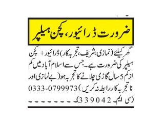 DRIVER Cum COOK - | Jobs in Rawalpindi | | Jobs in Driver | | Cook Jobs in Rawalpindi|