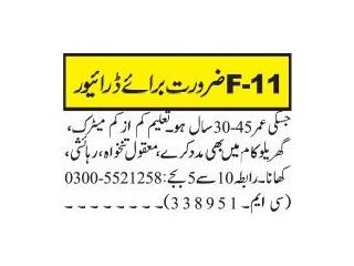 DRIVER - F 11 Islamabad | Jobs in Rawalpindi || Jobs in Pakistan| |Driver Jobs|