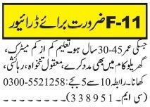 driver-f-11-islamabad-jobs-in-rawalpindi-jobs-in-pakistan-driver-jobs-big-0