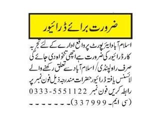 DRIVER ( Airport Islamabad)- | Jobs in Islamabad|| Jobs in Rawalpindi|