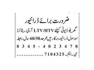 DRIVER ( LTV / HTV LICENSE ) -Retired Army / Civilian - | Jobs in Rawalpindi|| Jobs in Islamabad|