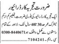 driver-required-jobs-in-lahore-jobs-in-pakistan-driver-jobs-small-0