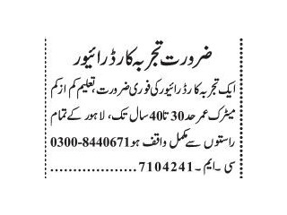 DRIVER Required - |Jobs in Lahore | | Jobs in Pakistan || DRIVER Jobs|