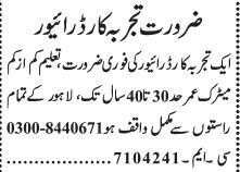 driver-required-jobs-in-lahore-jobs-in-pakistan-driver-jobs-big-0
