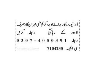 DRIVER ( Uber Careem ,Mini Mehran)- | Jobs in Lahore|| Jobs in Pakistan|