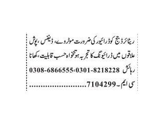 DRIVER ( Retired Judge)- | Jobs in Rawalpindi|| Jobs in Pakistan|