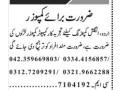 computer-composer-urdu-english-jobs-in-rawalpindi-jobs-in-pakistan-small-0