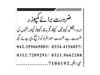 COMPUTER COMPOSER (Urdu /English)- | Jobs in Rawalpindi|| Jobs in Pakistan|