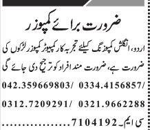 computer-composer-urdu-english-jobs-in-rawalpindi-jobs-in-pakistan-big-0