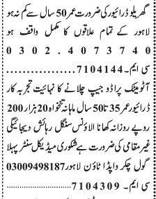 driver-2-positions-jobs-in-lahore-jobs-in-pakistan-driver-job-big-0